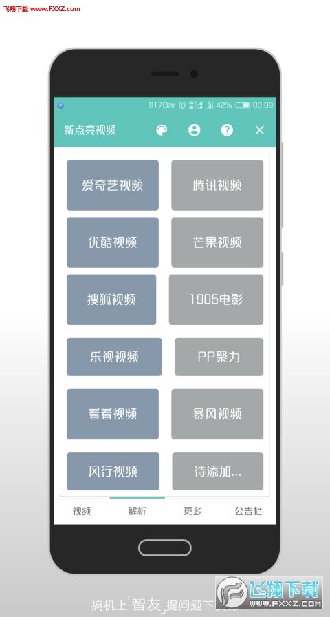 新亮点影视app截图3