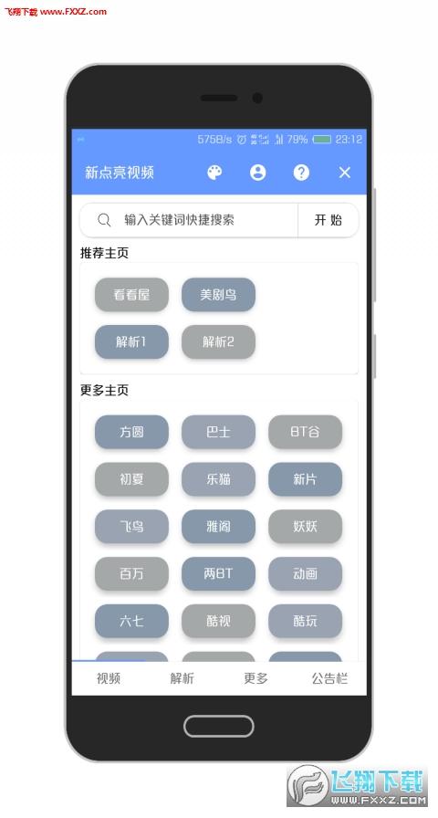 新亮点影视app截图4