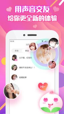 果果语音交友app截图1