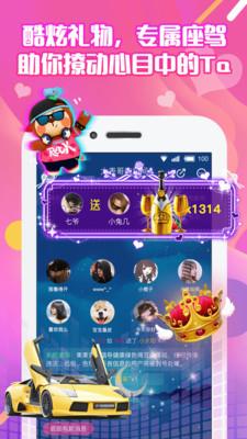果果语音交友app截图3