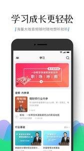 栗子理财师appv1.1.3截图2