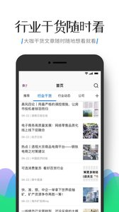 栗子理财师appv1.1.3截图3
