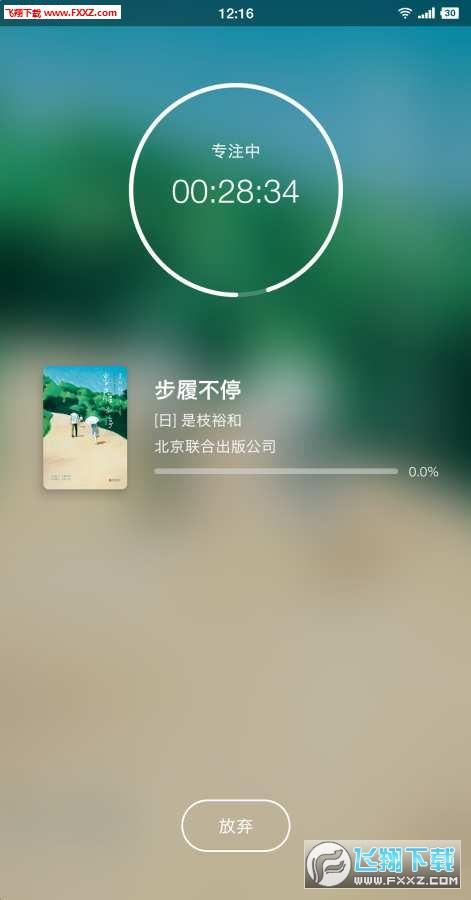 书藏家appv1.2.4截图0