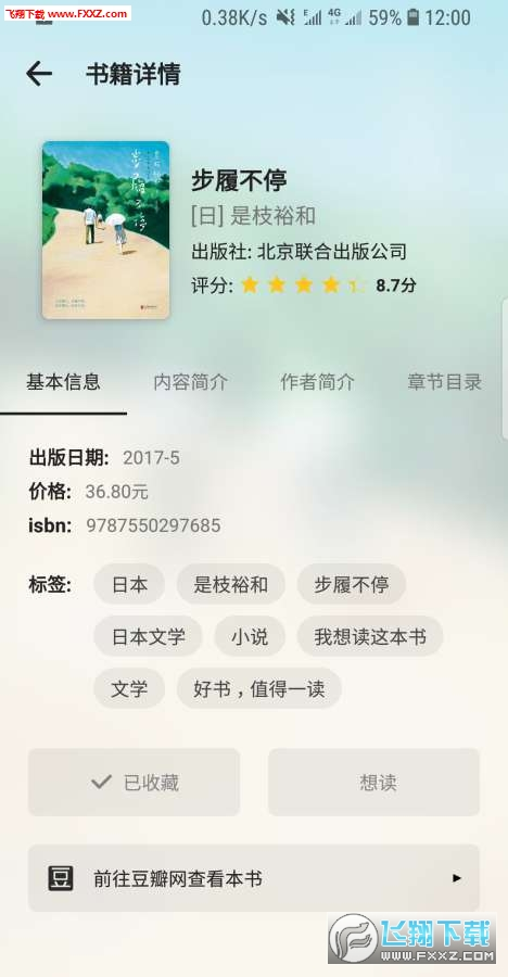 书藏家appv1.2.4截图2
