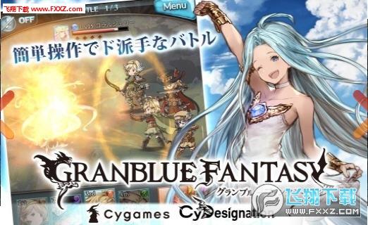 格蓝幻想安卓版截图2