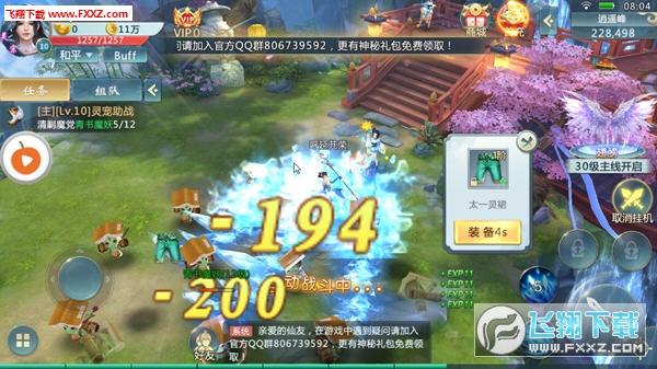 神域仙穹手游2.2.0截图2