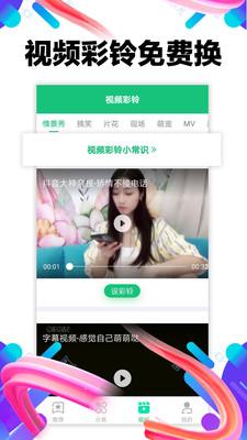 视频彩铃app截图2