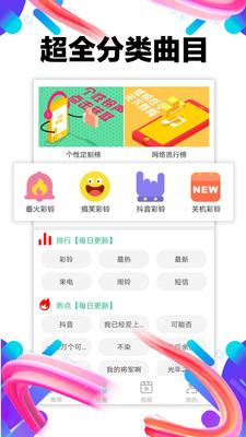 视频彩铃app截图3