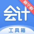 会计工具箱app