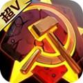 红警尤里复仇满V苹果版 1.5.1