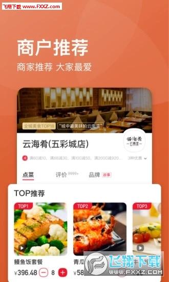 饿了么星选app安卓版v5.3.0截图2