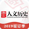 国家人文历史杂志app