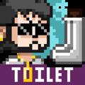 男厕所大作战果盘版