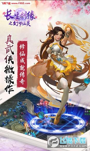 幻梦仙灵手游1.0.431截图1