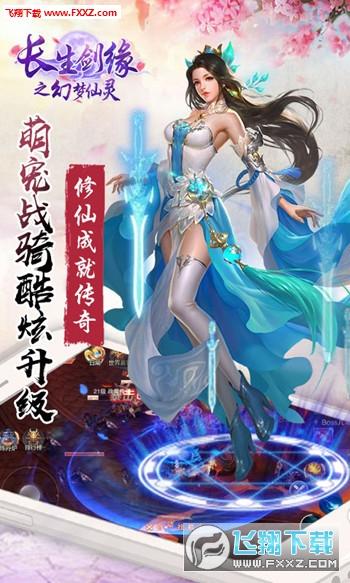 幻梦仙灵手游1.0.431截图2