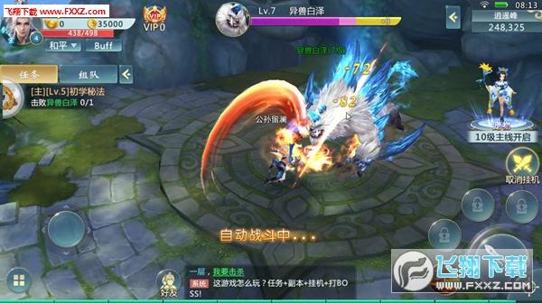 蜀山剑斗手游1.8.1截图2