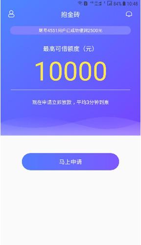 抱金砖app1.0.3截图0