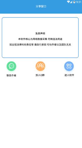 手机QQ名片生成工具v1.0截图0