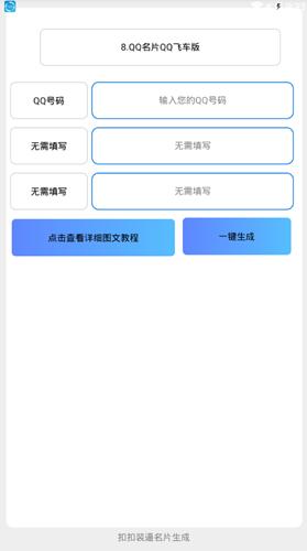 手机QQ名片生成工具v1.0截图2