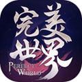 完美世界试玩版 v1.0