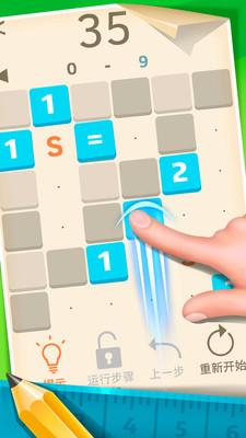 1121数字解谜游戏v1.0.1截图0