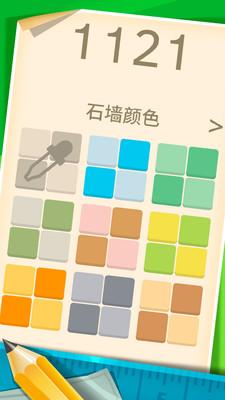 1121数字解谜游戏v1.0.1截图2