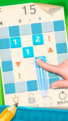 1121数字解谜游戏v1.0.1截图1