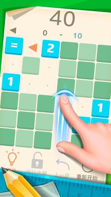 1121数字解谜游戏v1.0.1截图4
