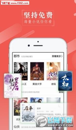 日日阅读App2.1.96截图1