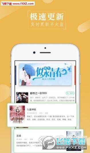 日日阅读App2.1.96截图0