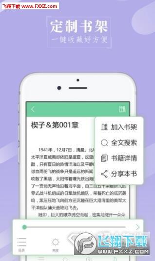 日日阅读App2.1.96截图2