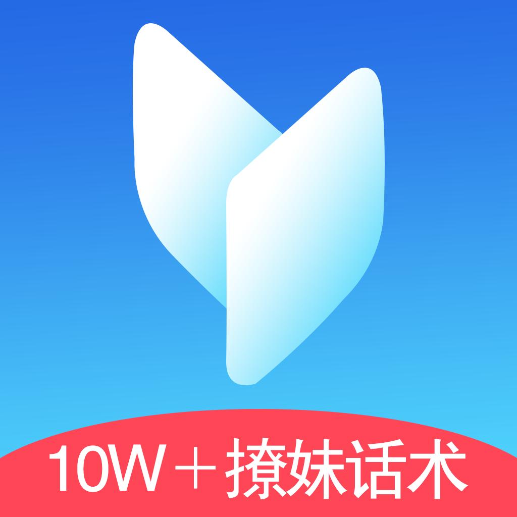 驭心情感话术app v1.1.4