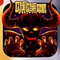 魔王不要�Z�w升版ios版 1.0.0