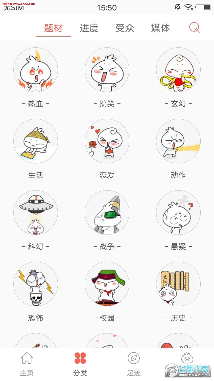 欢乐彩漫app安卓版v2.0.0截图1