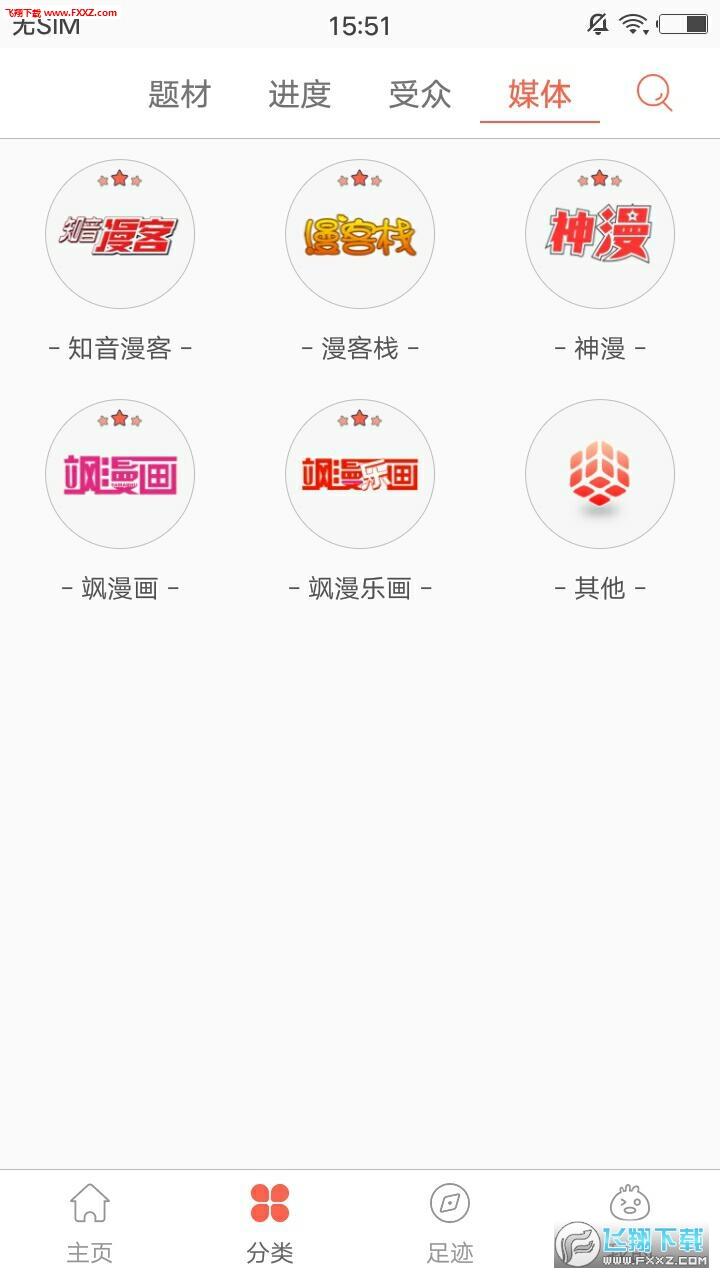 欢乐彩漫app安卓版v2.0.0截图2