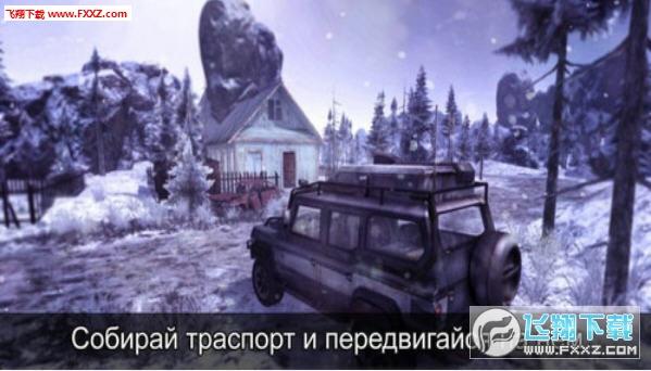 Cold North Survival官方版v1.5截图1
