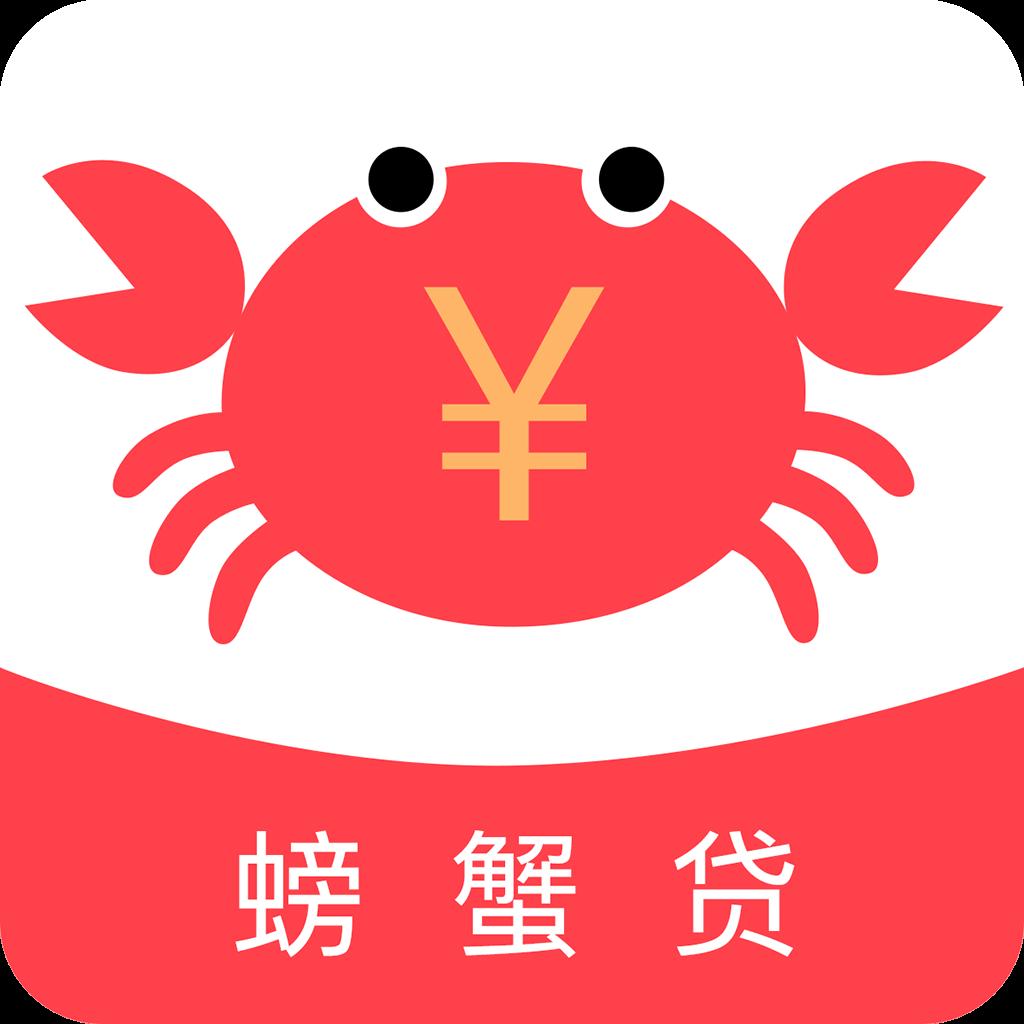 螃蟹贷app 1.0.5