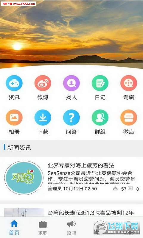 中国海员之家appv1.0.5截图2
