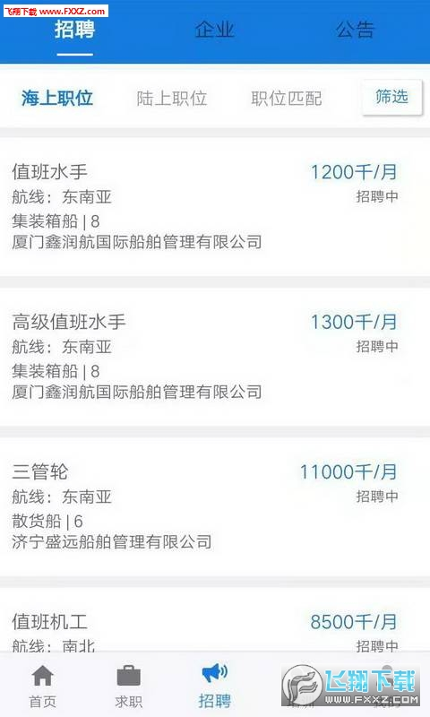 中国海员之家appv1.0.5截图3