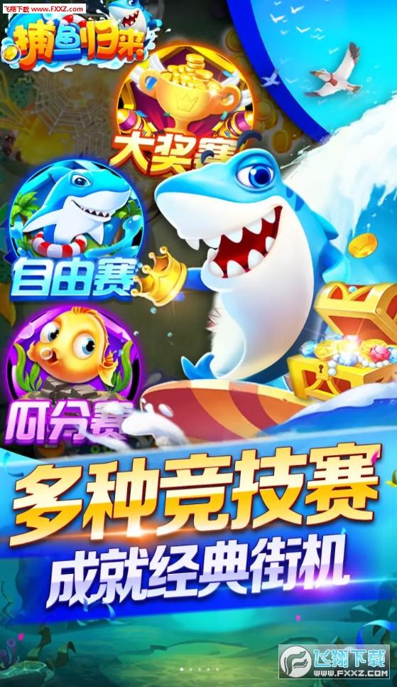 捕鱼归来游戏安卓版1.01.09截图3