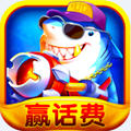 捕鱼归来游戏安卓版1.01.09