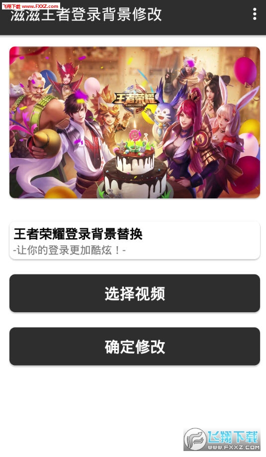 王者登录背景替换appv1.0截图2
