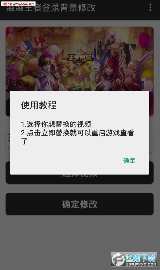 王者登录背景替换appv1.0截图3