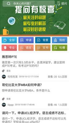 留学指南App1.7截图0