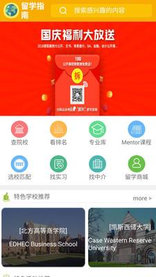 留学指南App1.7截图1