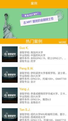留学指南App1.7截图2