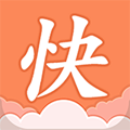 快读全本小说更新app2.20