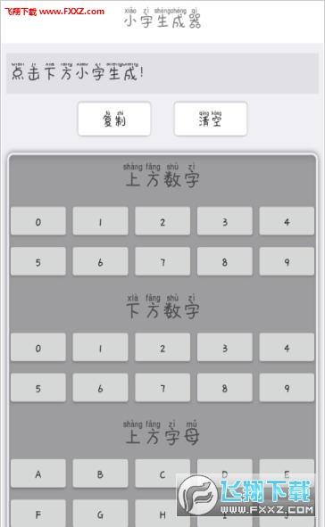 彩色昵称小工具appv10.0截图2
