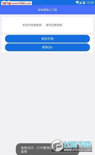 彩色昵称小工具appv10.0截图0