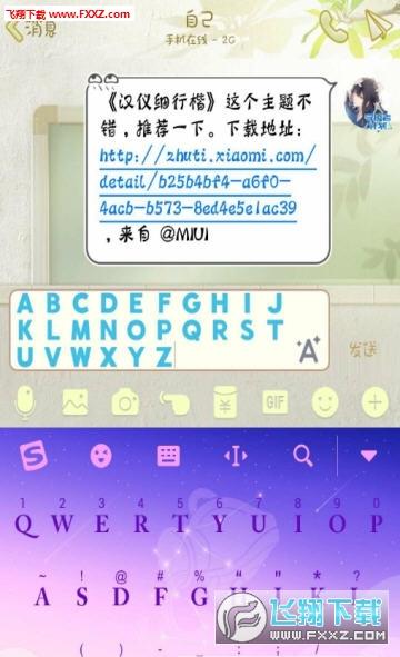 彩色昵称小工具appv10.0截图1